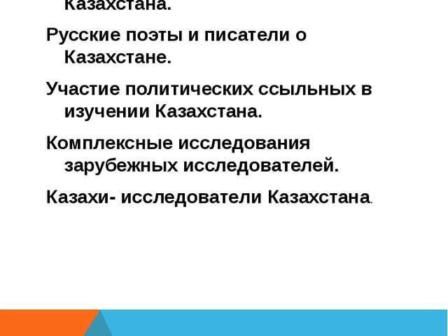 План изучения темы. Роль российских ученых в изучении Казахстана. Русские поэ...