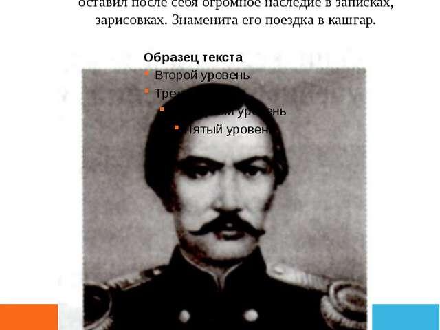 шокан уалиханов 1835-1865г. Родился в местности кушмурун. Много в развитии вз...