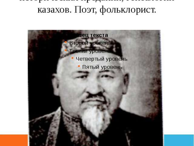 МАШХУР-ЖУСУП КОПЕЙУЛЫ. 1858-1931г. Исследователь казахского фольклора, истори...