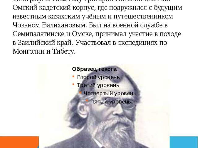 ПОТАНИН ГРИГОРИЙ НИКОЛАЕВИЧ (1835-1919) известный русский общественный деятел...
