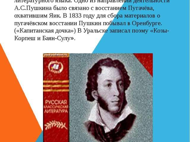 ПУШКИН АЛЕКСАНДР СЕРГЕЕВИЧ (1799-1837) величайший русский поэт. В филологии П...