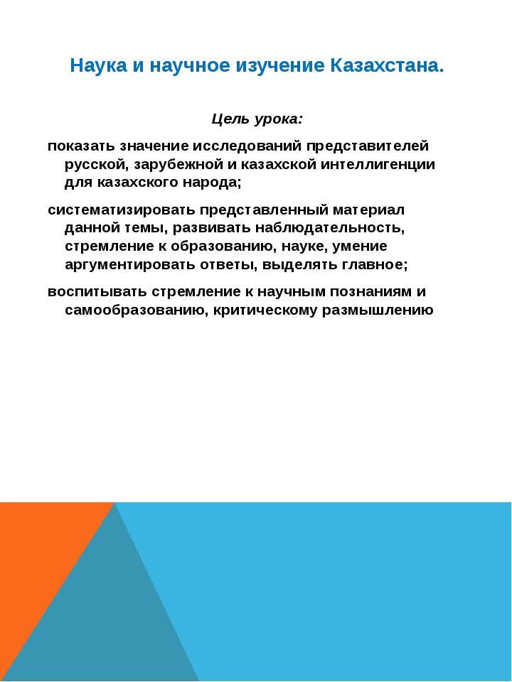 Наука и научное изучение Казахстана. Цель урока: показать значение исследован...