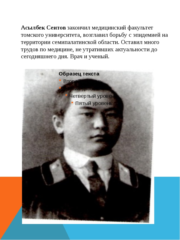 Асылбек Сеитов закончил медицинский факультет томского университета, возглави...