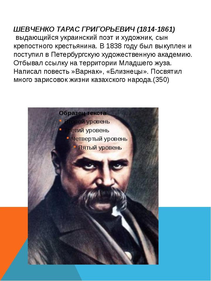 ШЕВЧЕНКО ТАРАС ГРИГОРЬЕВИЧ (1814-1861) выдающийся украинский поэт и художник,...
