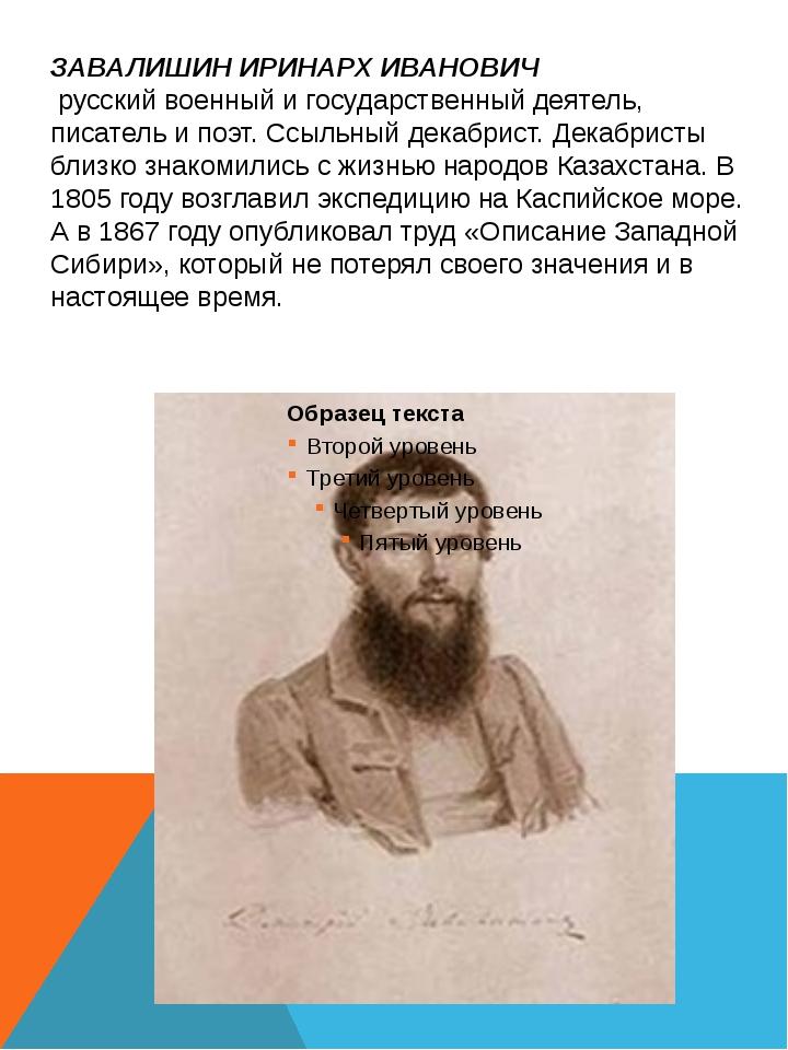 ЗАВАЛИШИН ИРИНАРХ ИВАНОВИЧ русский военный и государственный деятель, писател...