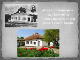 Домик в Пятигорске, где Лермонтов провел последние два месяца своей жизни.