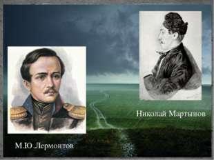 Николай Мартынов Николай Мартынов М.Ю.Лермонтов