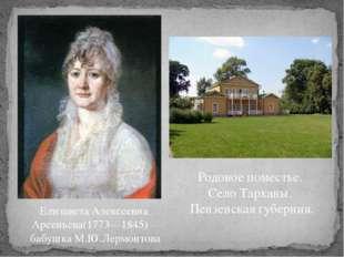 Елизавета Алексеевна Арсеньева(1773—1845) – бабушка М.Ю.Лермонтова Родовое по
