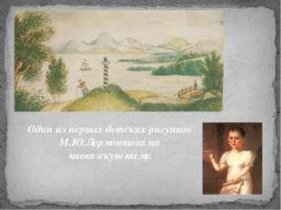 Один из первых детских рисунков М.Ю.Лермонтова на кавказскую тему.
