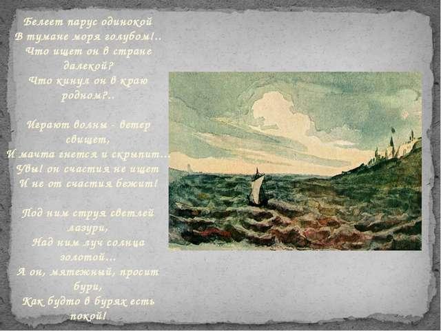 Парус. Белеет парус одинокой В тумане моря голубом!.. Что ищет он в стране д...