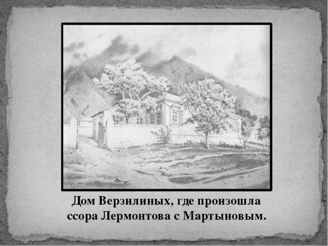 Дом Верзилиных, где произошла ссора Лермонтова с Мартыновым.