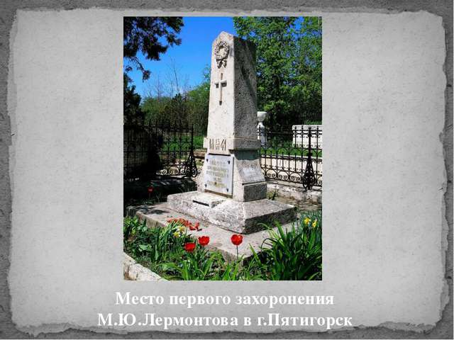 Место первого захоронения М.Ю.Лермонтова в г.Пятигорск