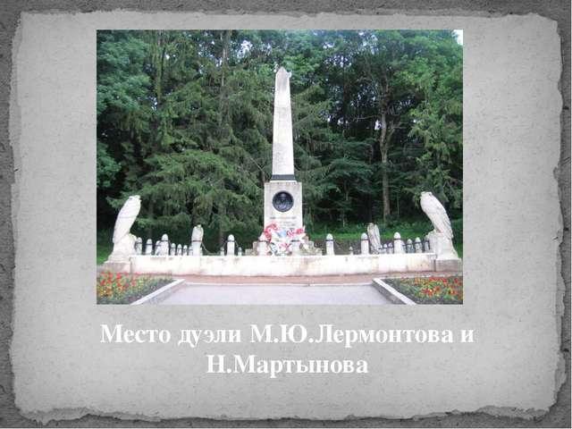 Место дуэли М.Ю.Лермонтова и Н.Мартынова