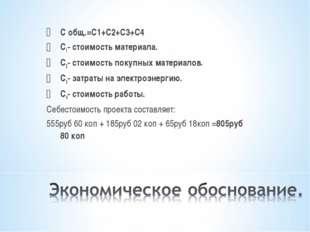 С общ.=С1+С2+С3+С4 С1- стоимость материала. С2- стоимость покупных материалов