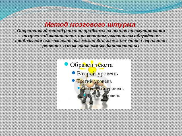 Метод мозгового штурма Оперативный метод решения проблемы на основе стимулиро...