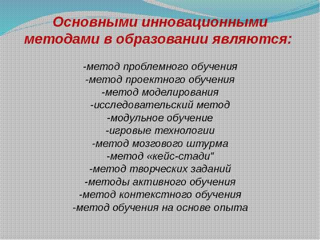 Основными инновационными методами в образовании являются: -метод проблемного...