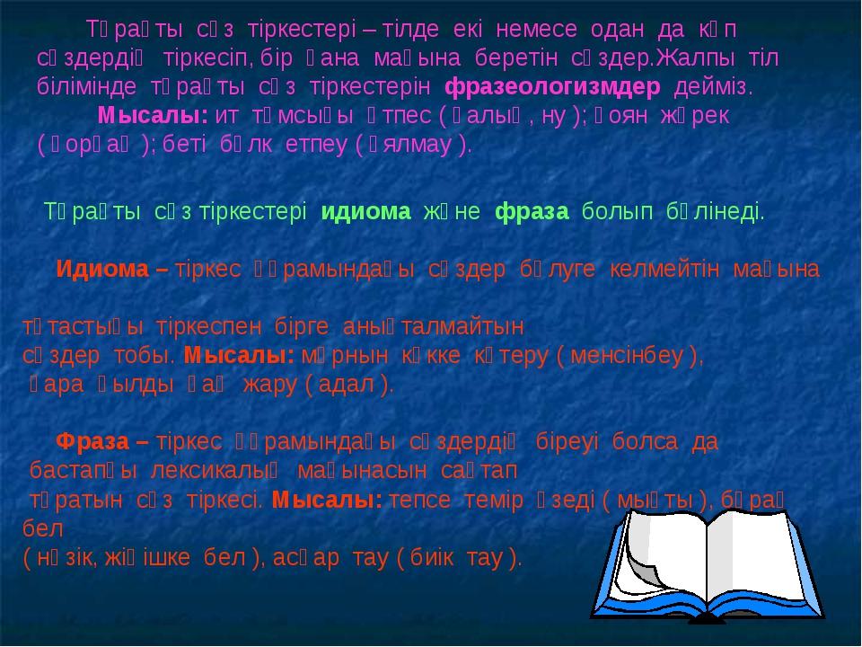 Тұрақты сөз тіркестері – тілде екі немесе одан да көп сөздердің тіркесіп, бі...
