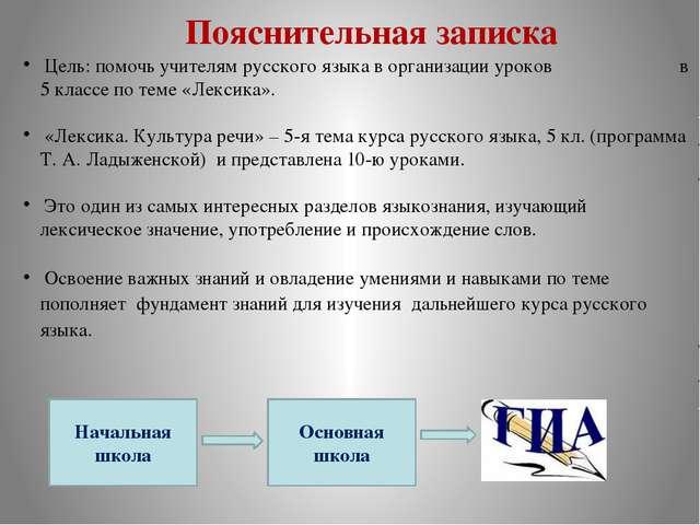 Пояснительная записка Цель: помочь учителям русского языка в организации урок...