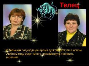 Телец У Тельцов подходящее время для работы, ее в новом учебном году будет мн