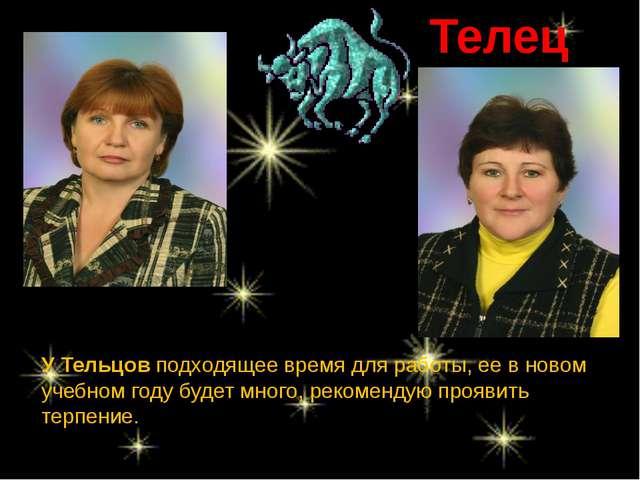 Телец У Тельцов подходящее время для работы, ее в новом учебном году будет мн...