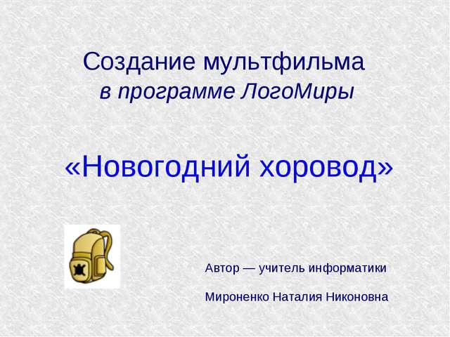 Создание мультфильма в программе ЛогоМиры «Новогодний хоровод» Автор — учител...