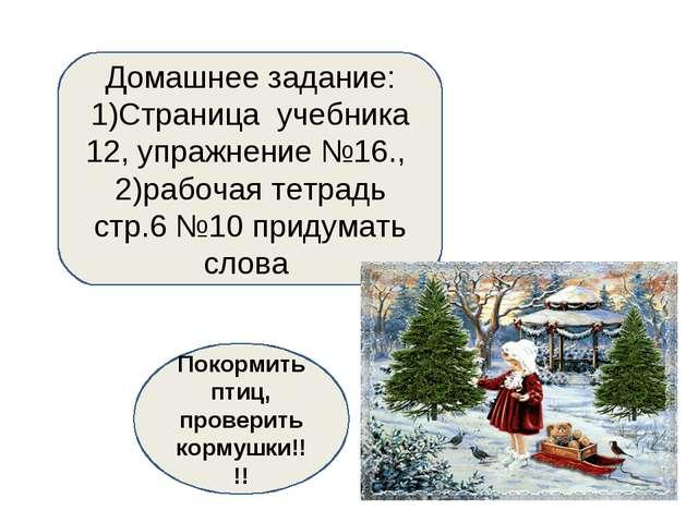 Домашнее задание: 1)Страница учебника 12, упражнение №16., 2)рабочая тетрадь...