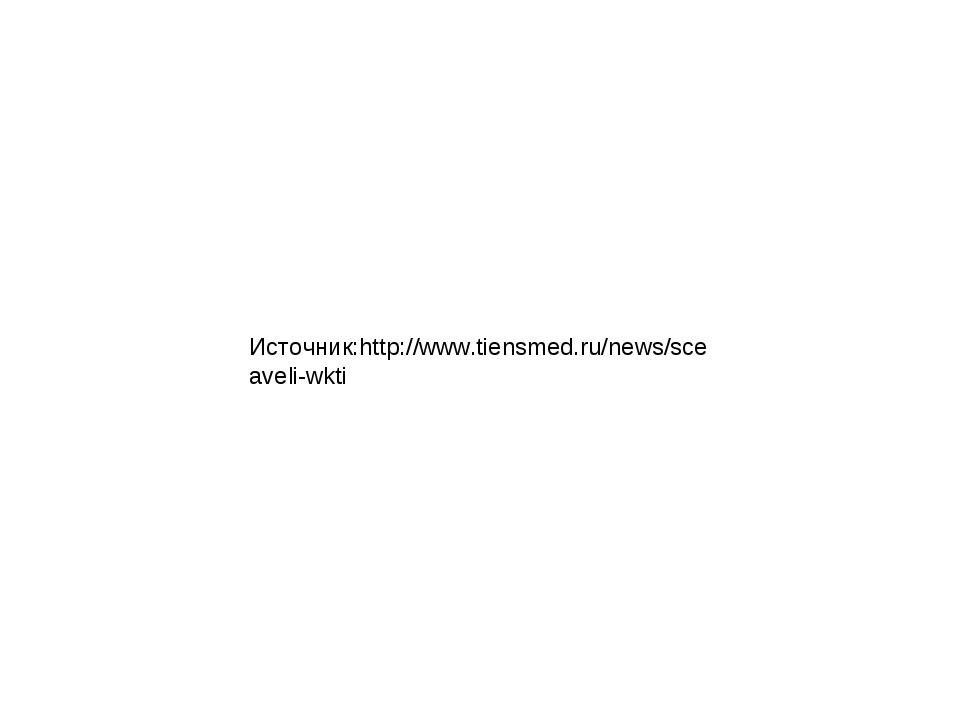 Источник:http://www.tiensmed.ru/news/sceaveli-wkti
