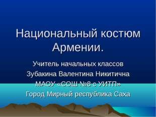 Национальный костюм Армении. Учитель начальных классов Зубакина Валентина Ник