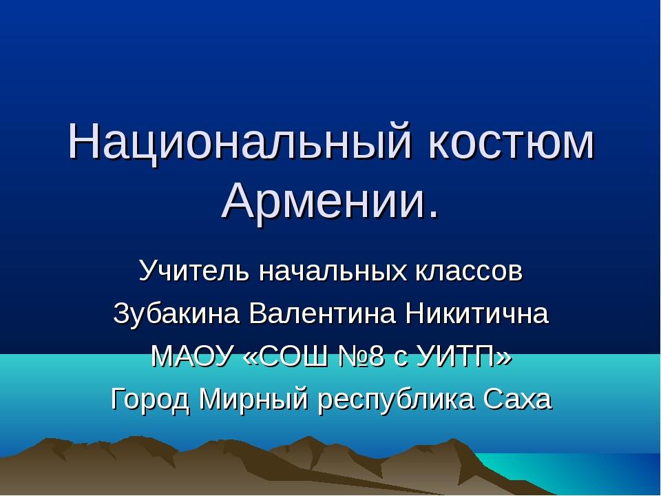 Национальный костюм Армении. Учитель начальных классов Зубакина Валентина Ник...