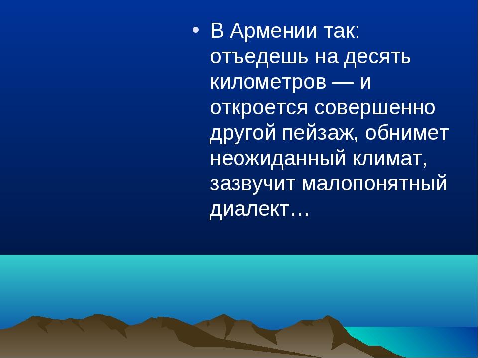 В Армении так: отъедешь на десять километров — и откроется совершенно другой...