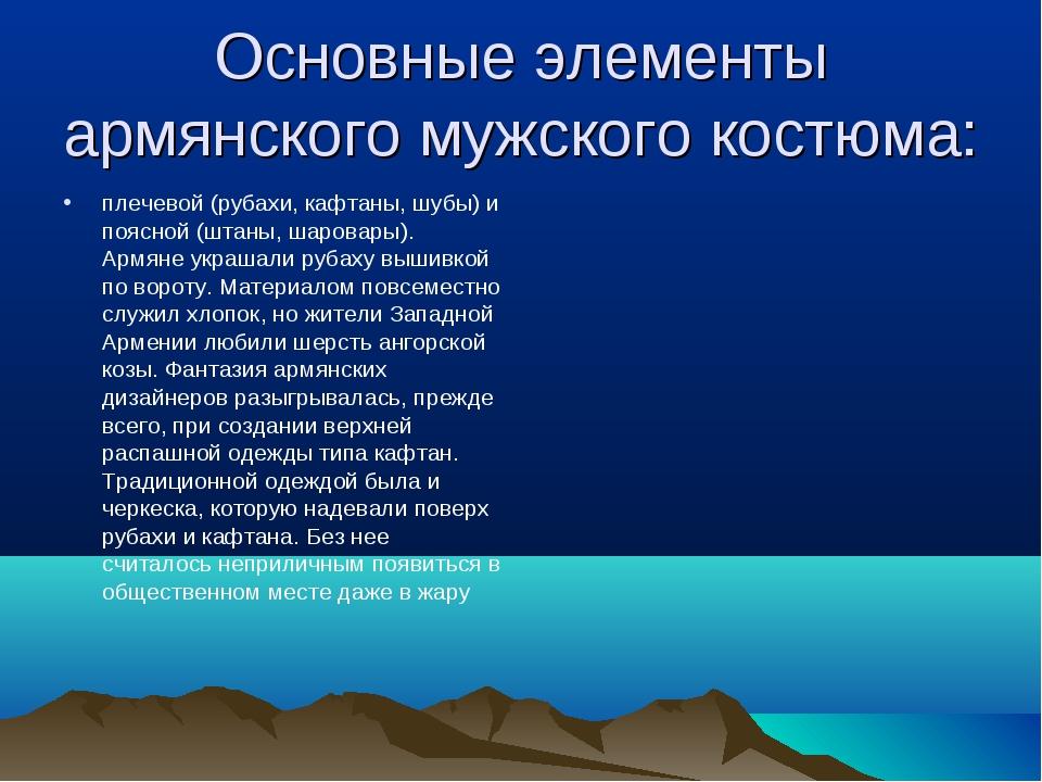 Основные элементы армянского мужского костюма: плечевой (рубахи, кафтаны, шуб...