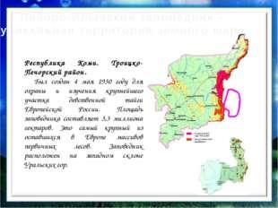 Республика Коми. Троицко-Печорский район. Был создан 4 мая 1930 году для охра