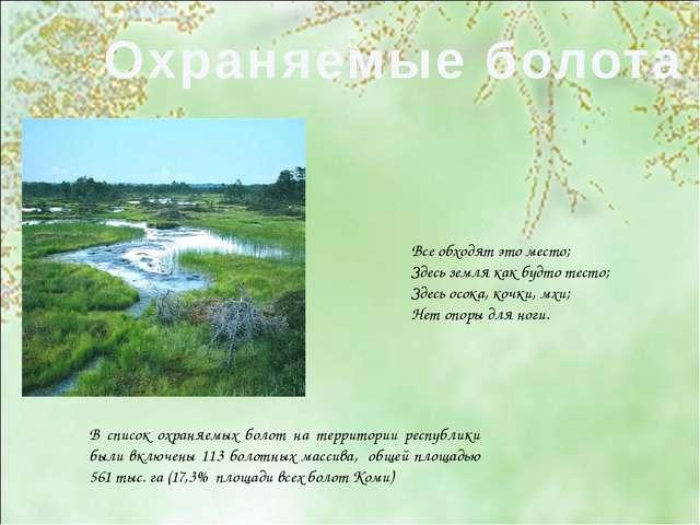 В список охраняемых болот на территории республики были включены 113 болотных...