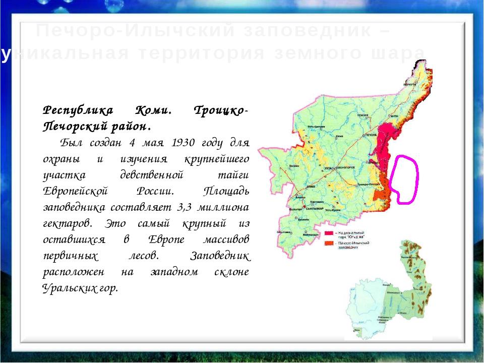 Республика Коми. Троицко-Печорский район. Был создан 4 мая 1930 году для охра...