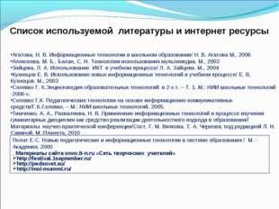 Агатова, Н. В. Информационные технологии в школьном образовании/ Н. В. Агато