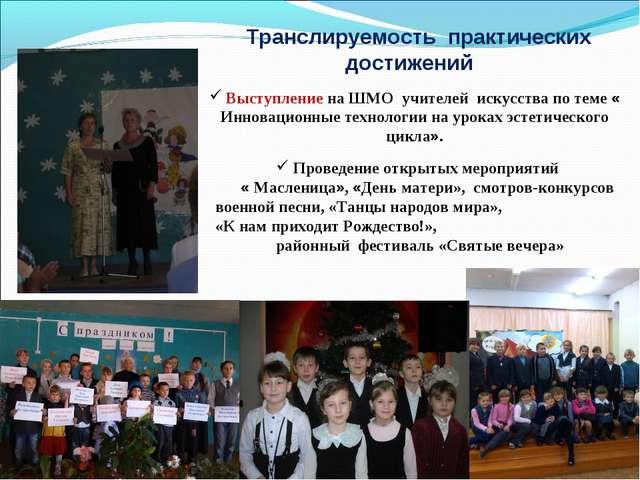 Транслируемость практических достижений Выступление на ШМО учителей искусств...