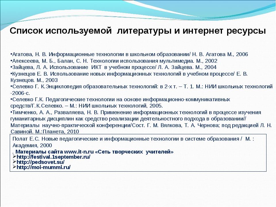 Агатова, Н. В. Информационные технологии в школьном образовании/ Н. В. Агато...