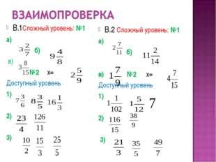 В.1Сложный уровень: №1 а) б) в) №2 x= Доступный уровень 1) 2) 3) В.2 Сложный