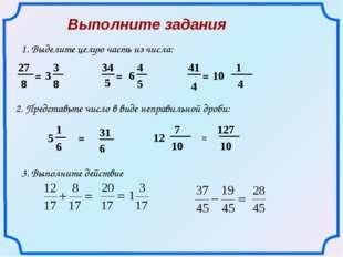 Выполните задания 1. Выделите целую часть из числа: 27 8 = 5 34 = 41 4 = 2. П