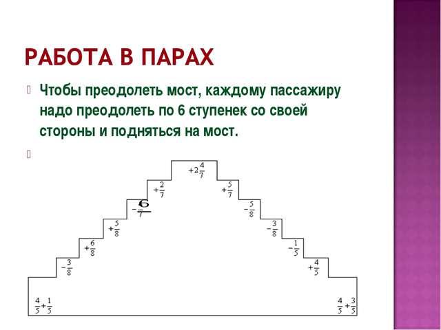 Чтобы преодолеть мост, каждому пассажиру надо преодолеть по 6 ступенек со сво...