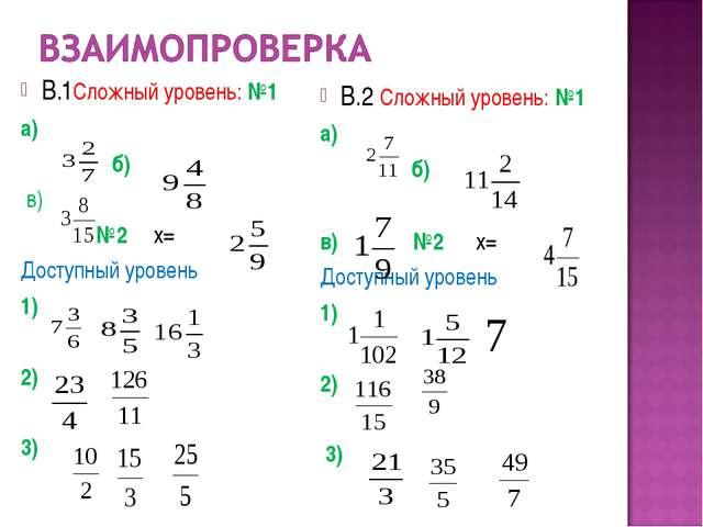 В.1Сложный уровень: №1 а) б) в) №2 x= Доступный уровень 1) 2) 3) В.2 Сложный...