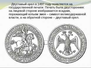 Двуглавый орел в 1497 году появляется на государственной печати. Печать был