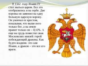 В 1562 году Иоанн IV стал зваться царем. Все это отобразилось и на гербе.