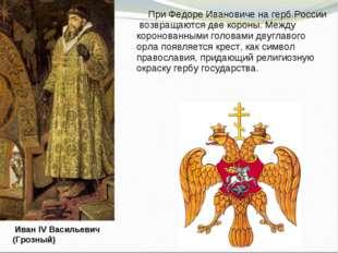 При Федоре Ивановиче на герб России возвращаются две короны. Между коронов