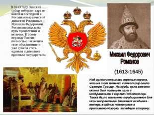 В 1613 году Земский собор избирает царя из новой и последней в России монарх