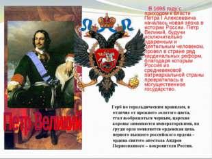 В 1696 году с приходом к власти Петра I Алексеевича началась новая эпоха в и