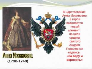 В царствование Анны Иоанновны в гербе появляется новый элемент: на цепи орден