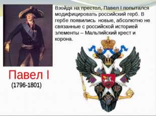 Взойдя на престол, Павел I попытался модифицировать российский герб. В гербе