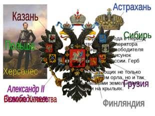В декабре 1856 года в период царствования императора Александра II Освободит