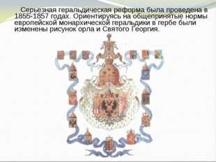 Серьезная геральдическая реформа была проведена в 1855-1857 годах. Ориентир
